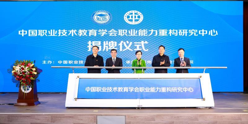 首家职业能力重构研究机构在郑州铁院揭牌