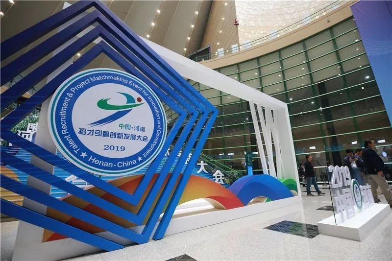 6中国·河南开放创新暨跨国技术转移大会.jpeg