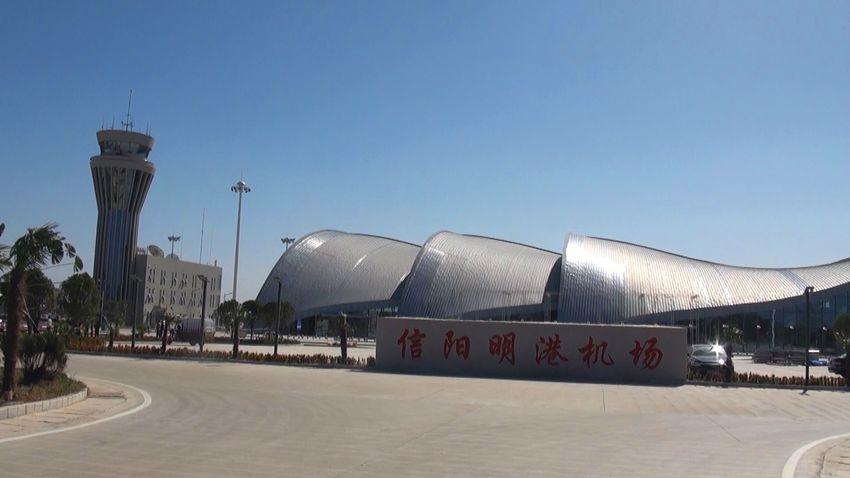 3信阳明港机场.jpeg