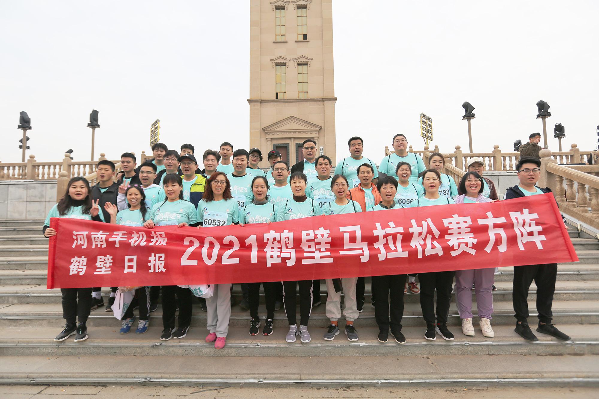 河南手机报、鹤壁日报联合方阵40余人 齐跑鹤壁马拉松