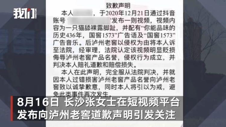 ▲8月16日,湖南长沙的张女士发布向泸州老窖道歉声明。图/新京报我们视频截图