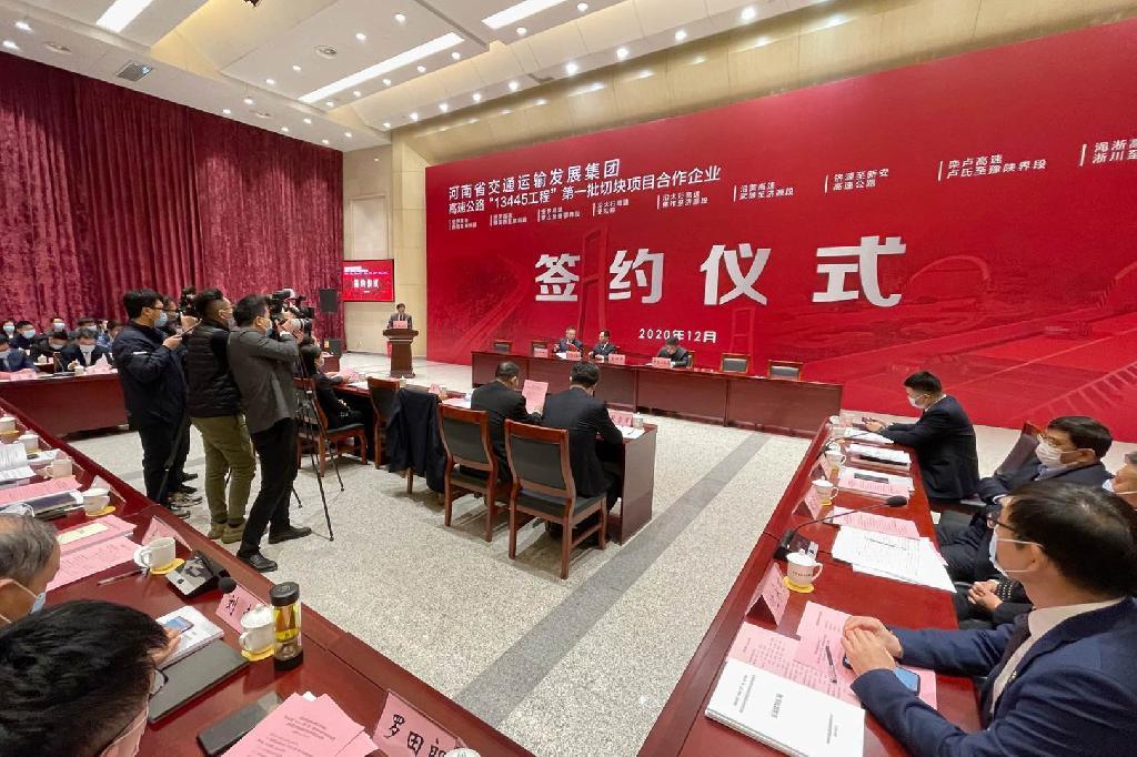 """河南首批""""13445工程""""项目集中签约 涉及9个项目789亿元"""