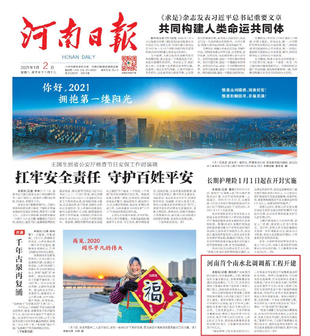 河南首个南水北调调蓄工程在新郑开建!